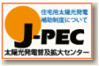 JPEA 太陽光発電協会 Japan Photovoltaic Energy Association